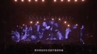 李志跨年现场视频——《热河》(相信未来版)