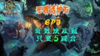 【DSE】无眠话炉石EP3奇数快攻贼: 只要5回合!