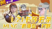 """高能软泥怪 第十期: UZI卡莎五杀 MLXG""""自爆型""""打野"""