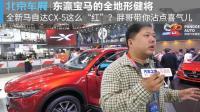 """【北京车展】""""东瀛宝马""""的全能选手 胖哥与马自达CX-5车展邂逅"""