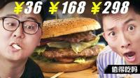 试吃北京3家网红汉堡店, 298元比脸大的汉堡输给了38元汉堡王!