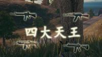 """绝地求生: 游戏中步枪""""四大天王"""", 你更中意哪一款?"""