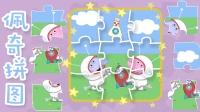 小猪佩奇 游戏 |  10分钟 '小猪佩奇的世界' - 英文拼图 | 儿童动画