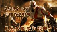 战神是如何诞生的? 一口气看完《战神》1代游戏详细剧情