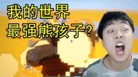 【小潮】熊孩子最强争夺战!