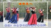 紫竹院广场舞——旗袍美人(新舞, 带歌词字幕)