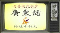 马季赵炎相声《广东话》 真正的艺术来源于生活 太接地气