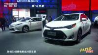 北京车展丰田战略升级 卡罗拉及雷凌外插充电式混合动力版世界首发