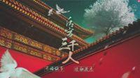 【峯蜜實況】橙光游戏:后宫三千人 01 初入后宫
