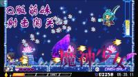 【蓝月解说】魔神少女 试玩视频【PC单机小游戏分享】【像素射击萌系横版闯关】