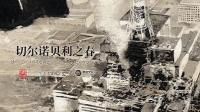 【燃也出品】切尔诺贝利之春 Un printemps à Tchernobyl