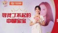 林心如代言: 金领冠携手浙江卫视《寻找中国了不起的宝宝》活动