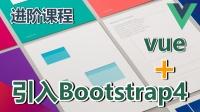 05★Vue.js进阶★引入Bootstrap4