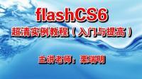 flashCS6视频教程167课《16制作请柬文字与地图动画》
