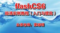 flashCS6视频教程178课《27电子杂志导入外部模版页面》