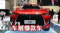 北京车展爆款车! WEY P8插电式混合动力车型正式上市