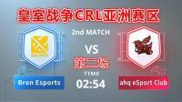 皇室战争职业联赛亚洲赛区 Bren Esports vs ahq esports第一周第一天第二场