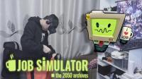 工作模拟器(VR游戏)丨我想在这个游戏里面打工一辈子