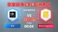 皇室战争职业联赛亚洲赛区 KIX vs Born Esports 第一周第一天第三场