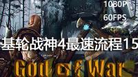【战神4最速流程】015:迷雾国度[1080P60]