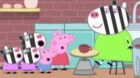 《小猪佩奇》小朋友们跟斑马妈妈学做茶杯