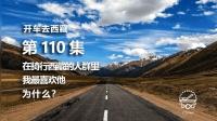 开车去西藏自驾游第111集: 在骑行川藏线去西藏旅游的人群里, 我最喜欢他行疆之路, 为什么