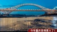我预言抖音会让重庆成为2018五一旅游最火爆的城市不信你留言为证