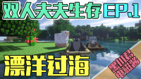 EP.1 漂洋过海【我的世界 Minecraft】双人夫夫生存(黑川君X电磁酱)