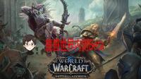 【墨惑解说】魔兽世界8.0Beta测试服任务剧情 P1初入沃顿 遇见狐人 又是蛇人