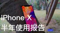 现在不要买 iPhone X 了!【iPhone X半年使用报告】By 华生