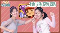 地铁跑酷手游争霸赛! 一起在樱花盛放的东京站奔跑吧!