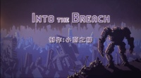 心照不宣1:《Into the Breach》