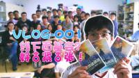 【神叹的Vlog】001: 南京NS面基会! 好紧张! 好刺激!