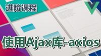 06★Vue.js进阶★使用Ajax库-axios