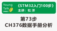 STM32入门100步(第73步)CH376数据手册分析