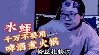 【水蛭】啤酒煮火锅真的不好吃! (粉丝礼物#7)