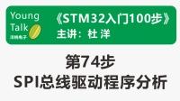 STM32入门100步(第74步)SPI总线驱动程序分析