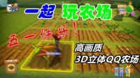 【蓝月解说】五一搬砖节快乐! 一起玩农场 体验视频【高画质3D立体QQ农场】