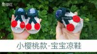 户小姐手编 第71集 小樱桃宝宝凉鞋钩针教程