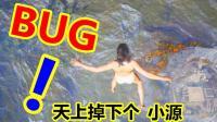【XY小源】武侠X版的吃鸡 绝地求生 熟悉游戏多场剪辑 遇到BUG