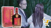 鸿茅药酒广告被翻拍? 这广告瞎说什么大实话。30秒开始高能