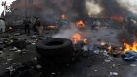 尼日利亚发生自杀式袭击 逾60人遇难