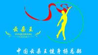 中国云朵王健身操云系列第四套第三节
