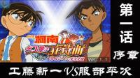 【蓝月解说】名侦探柯南 幻影狂诗曲(3DS)全剧情视频1【序章 工藤新一VS服部平次】