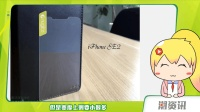 iPhone SE 2贴膜现身 | 小米7贴膜曝光