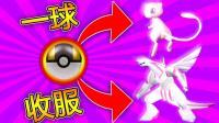 我的世界《神奇宝贝世代冒险》23 一个球抓到梦幻和帕路奇犽!超梦要来逆袭了MEGA 爆笑精灵宝可梦