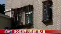 """深圳女子好心借厕所, 没想到""""引狼入室"""""""