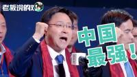 中国实现最强语音技术! 科大讯飞刘庆峰终圆民族梦