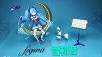 【腾哥制作】初音未来 2017雪初音 figma可动模型