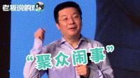 """江南春""""聚众闹事""""! 一次性引爆人群"""